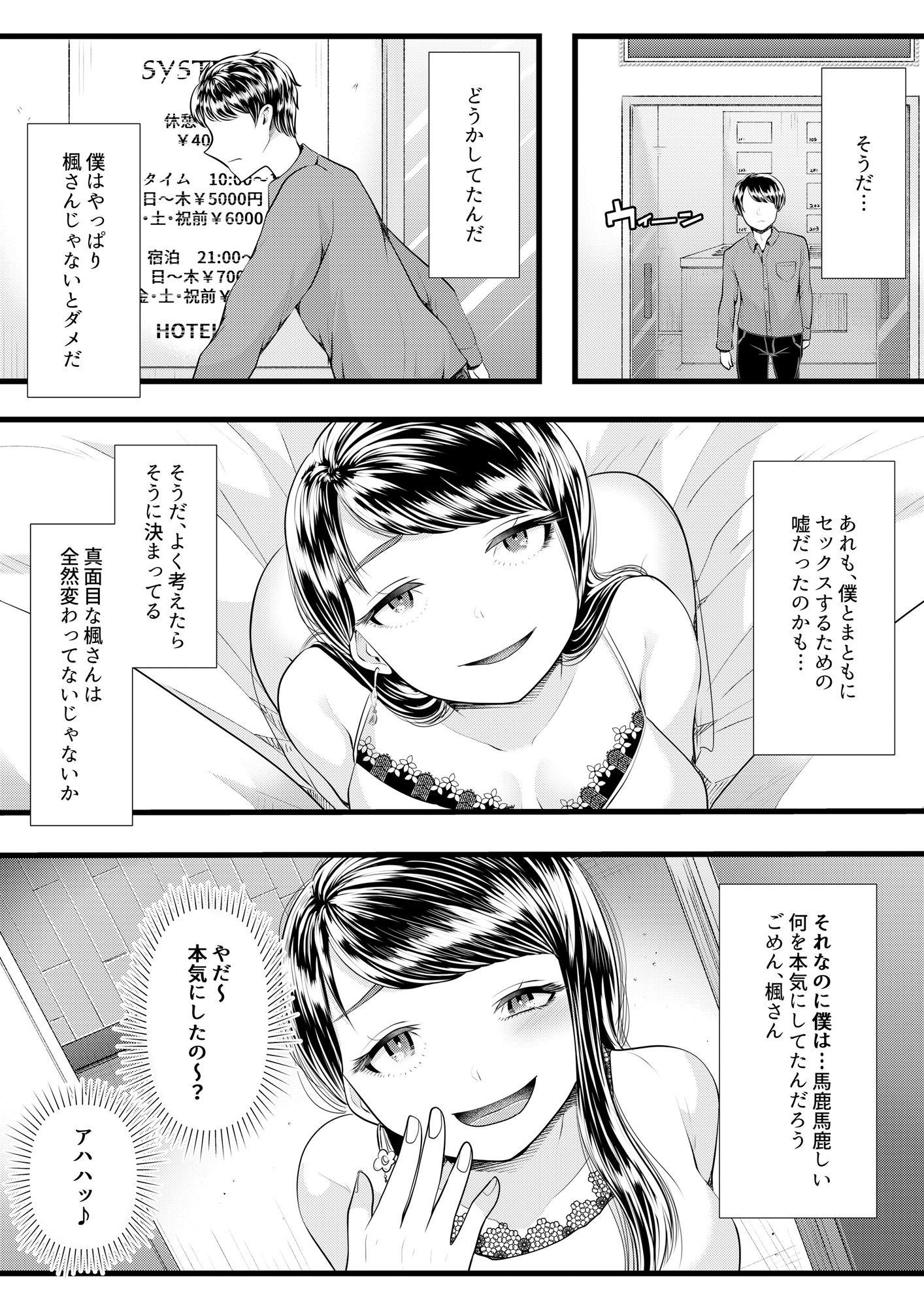 エロ-3-7 【NTR】ベッドの下に隠れてたワイ…その上で恋人が自分以外の男とセックスを始めてしまう…【エロ漫画:初めての寝取られマゾ化調教3: ブリッツクリーク】