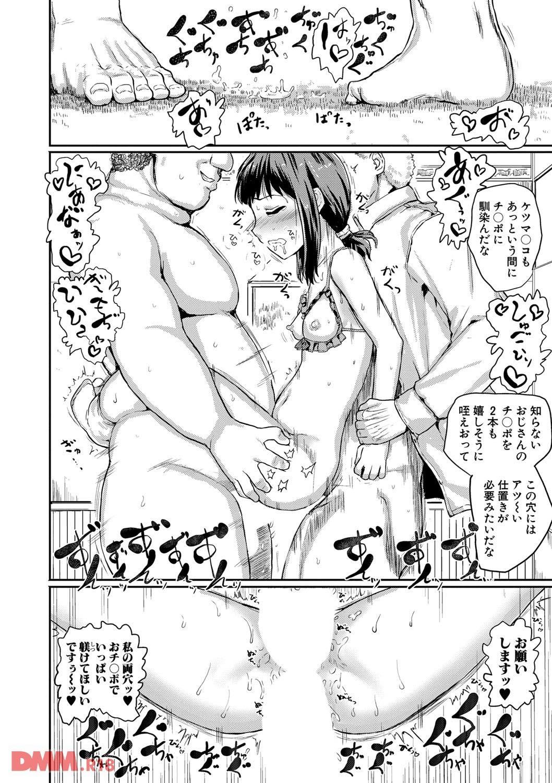エロ-31-1 大人しい女の子が円光娘と勘違いされてしまった結果www【エロ漫画:強制快姦トロけ堕ち:隈太郎】