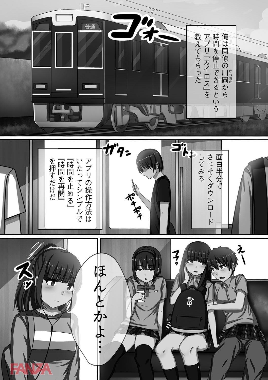 th_b170akoko01078-0006-1 時間を止めるアプリを手に入れたので電車の中にいる美少女達を時間止めて犯してみたぞw【エロ漫画:超強淫コントロール:川乃雅慧】