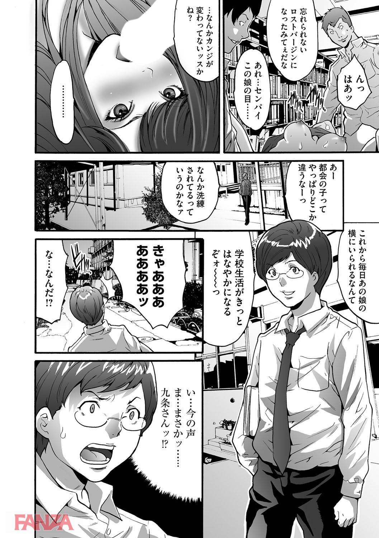 th_b170akoko01114-0019 東京から田舎へ転校してきたJKが男子生徒に初日にレイプされてしまう事案が発生してしまい...【エロ漫画:ゲスだけしかいない街:尾山泰永】