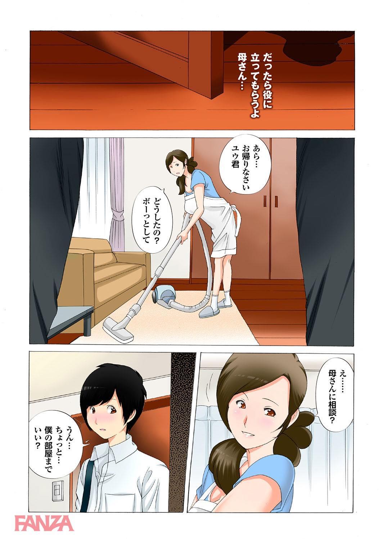 th_b247awako00426-0026 自分の下着でオナニーする息子を目の当たりにした母親...息子の性欲の矛先は母親本人となり...【エロ漫画:母子受精:桜月マサル】
