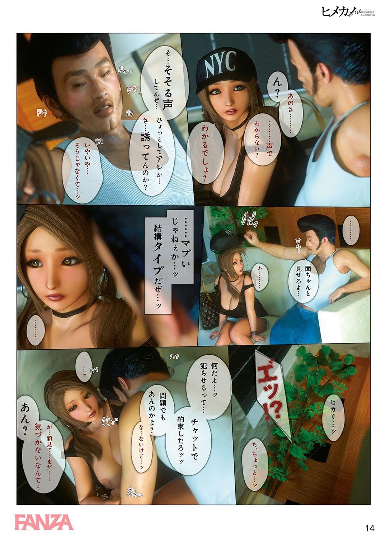 th_dmmmg_0909-0013 チャットで知り合った女と出会って即ハメ..!!このピンク乳首がたまんね〜【エロ漫画:ヒメカノ AFTER:M&U】