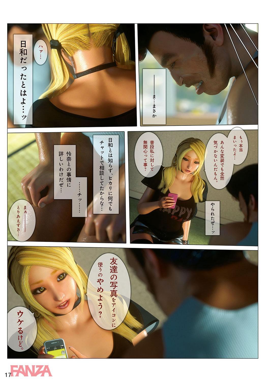 th_dmmmg_0909-0016 チャットで知り合った女と出会って即ハメ..!!このピンク乳首がたまんね〜【エロ漫画:ヒメカノ AFTER:M&U】