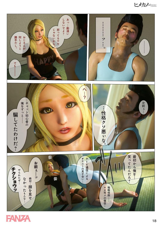 th_dmmmg_0909-0017 チャットで知り合った女と出会って即ハメ..!!このピンク乳首がたまんね〜【エロ漫画:ヒメカノ AFTER:M&U】