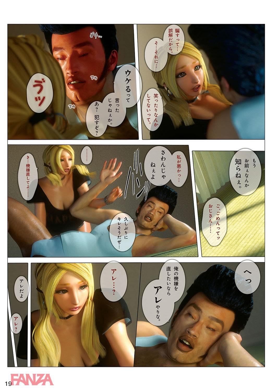 th_dmmmg_0909-0018 チャットで知り合った女と出会って即ハメ..!!このピンク乳首がたまんね〜【エロ漫画:ヒメカノ AFTER:M&U】