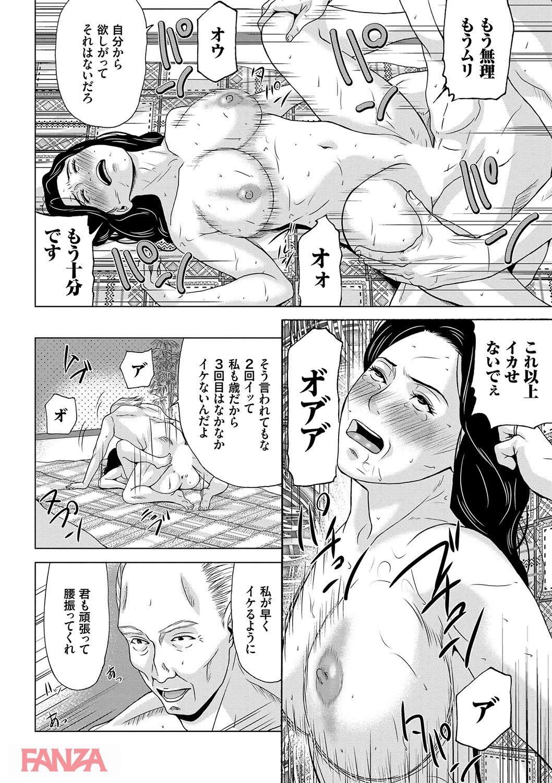 th_dmmmg_0915-0021 寝取られる人妻...夫には見せない表情で逝きまくる彼女が雌奴隷な件【エロ漫画:あの日の先生 2:横山ミチル】