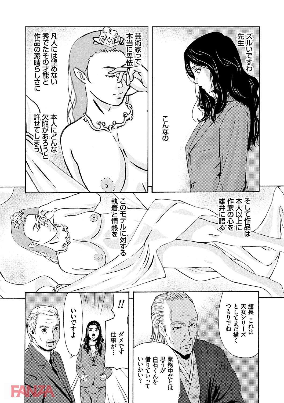 th_dmmmg_0915-0027 寝取られる人妻...夫には見せない表情で逝きまくる彼女が雌奴隷な件【エロ漫画:あの日の先生 2:横山ミチル】
