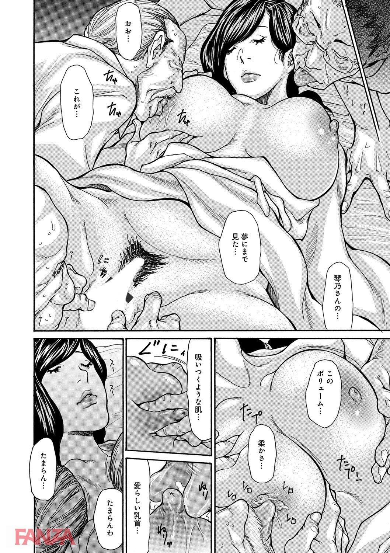 th_dmmmg_0936-0015 昏睡状態の未亡人がキモデブ達に輪姦レイプされてしまい...【エロ漫画:眠らされ犯された巨乳未亡人:葵ヒトリ】