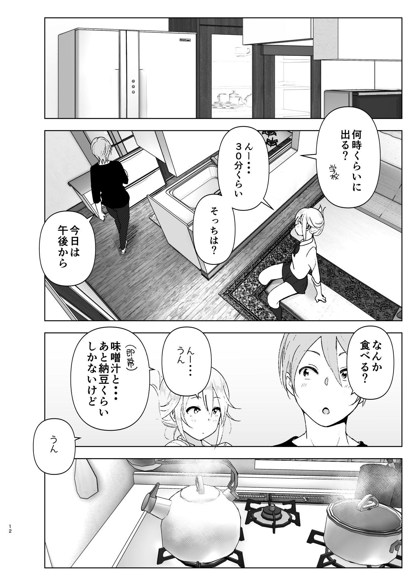 エロ-2-12 兄と妹の少し切ない純愛エロ漫画に勃起が収まらないwww【エロ漫画:昔は可愛かった2:すぺ】