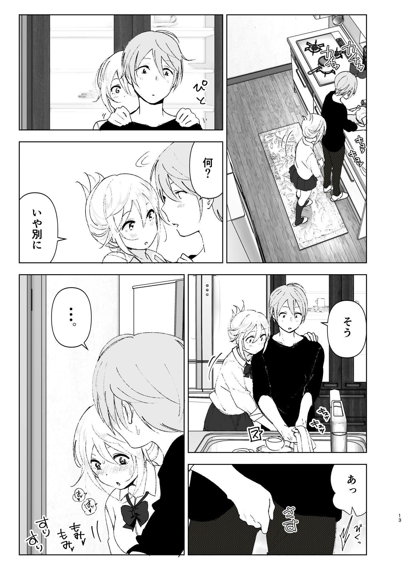 エロ-3-12 兄と妹の少し切ない純愛エロ漫画に勃起が収まらないwww【エロ漫画:昔は可愛かった2:すぺ】