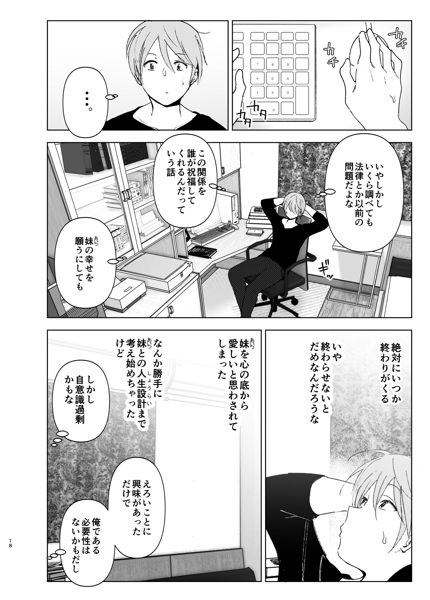 エロ-8-7 兄と妹の少し切ない純愛エロ漫画に勃起が収まらないwww【エロ漫画:昔は可愛かった2:すぺ】
