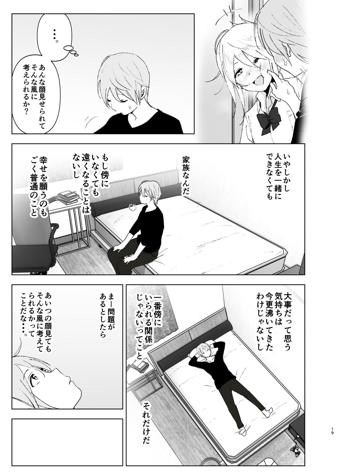 エロ-9-5 兄と妹の少し切ない純愛エロ漫画に勃起が収まらないwww【エロ漫画:昔は可愛かった2:すぺ】