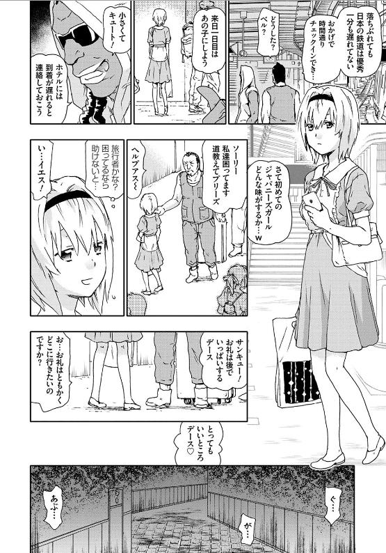 スクリーンショット-2019-02-26-11.15.35 レイプフリーとなった日本では外国人によるレイプが日常茶飯事となっていた..!!【エロ漫画:なぐってまわそ:茶否】