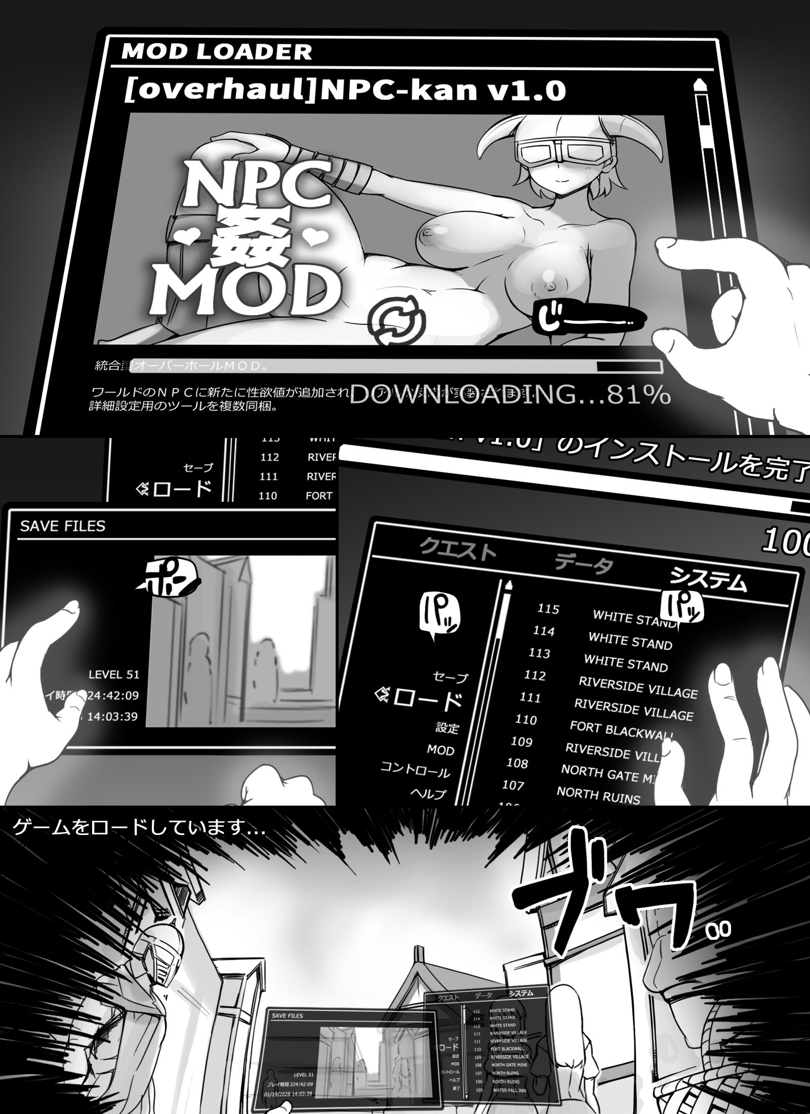 npc02 VRゲームの世界でNPC相手にとにかくヤリまくるエロ漫画がこれwww【エロ漫画:NPC姦MOD:nounanka】