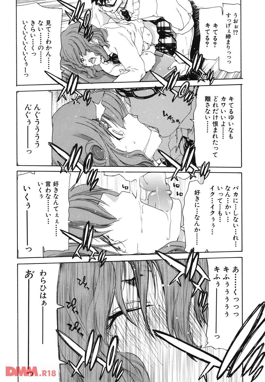 th_b079akroe00057-0029 マゾ体質のJKがアクメの連続にアヘ顔が止まらないwチンポ見せつけられて理性が飛んだ彼女の姿がこちらww【エロ漫画:昇天彼女:堀博昭】