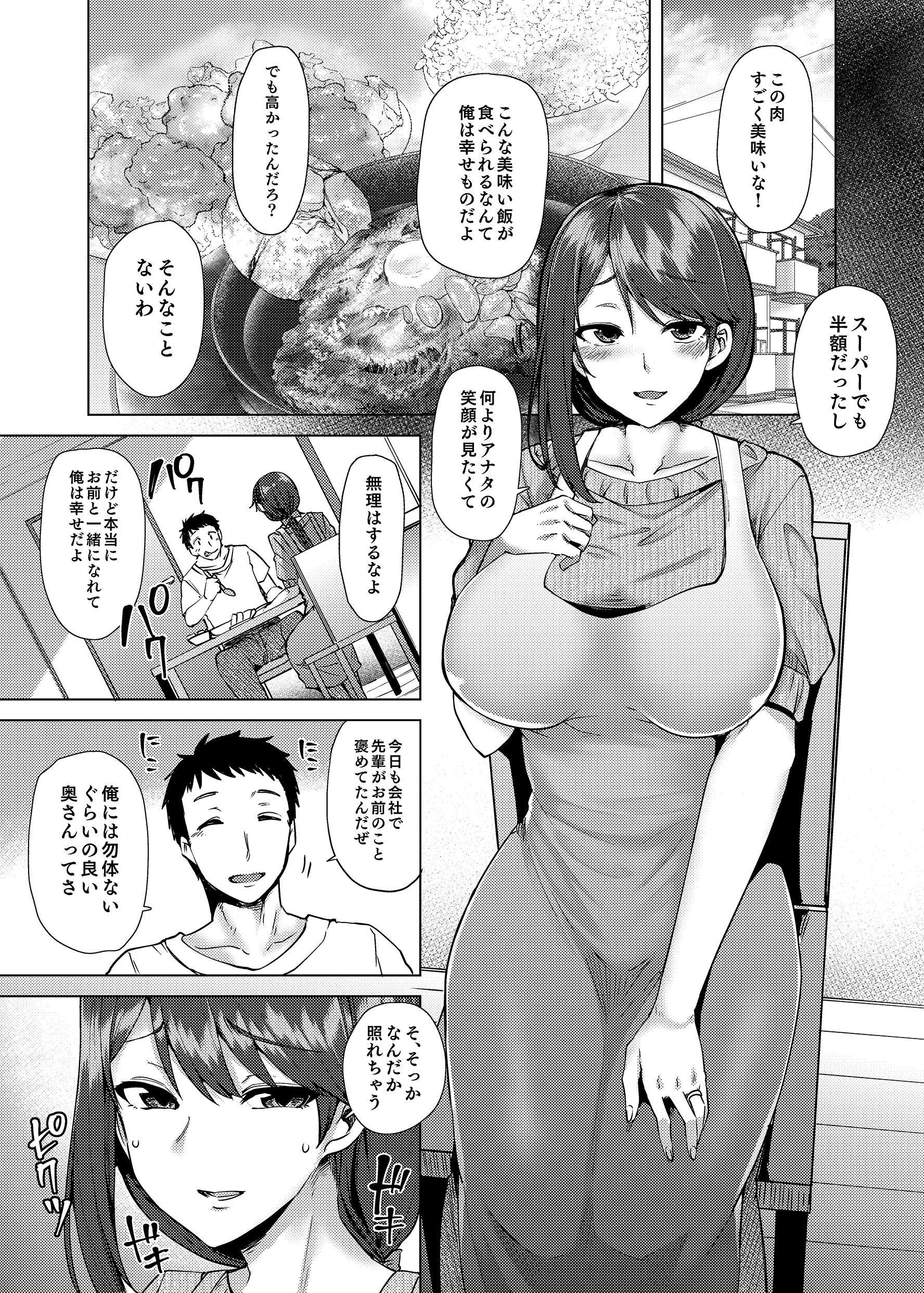 エロ-2-12 万引きを繰り返してた巨乳若妻さん…店長に見つかってしまい…【エロ漫画:私が万引きをした理由を聞いてください】