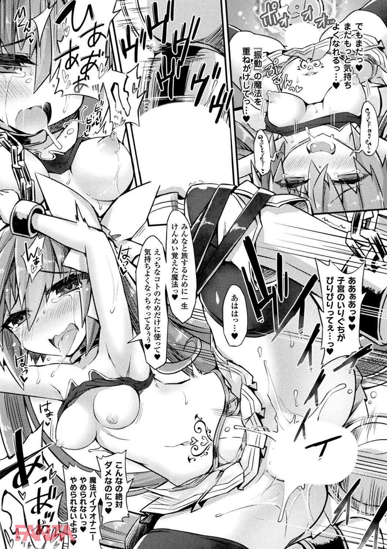 th_b073bktcm01528-0012 超能力者によるオナニーが神レベルwwアクメの連続にイキっぱなしの彼女の末路がこちらwww【エロ漫画:二次元コミックマガジン 器具責め快楽で悶絶絶頂 Vol.3:ササマシン】