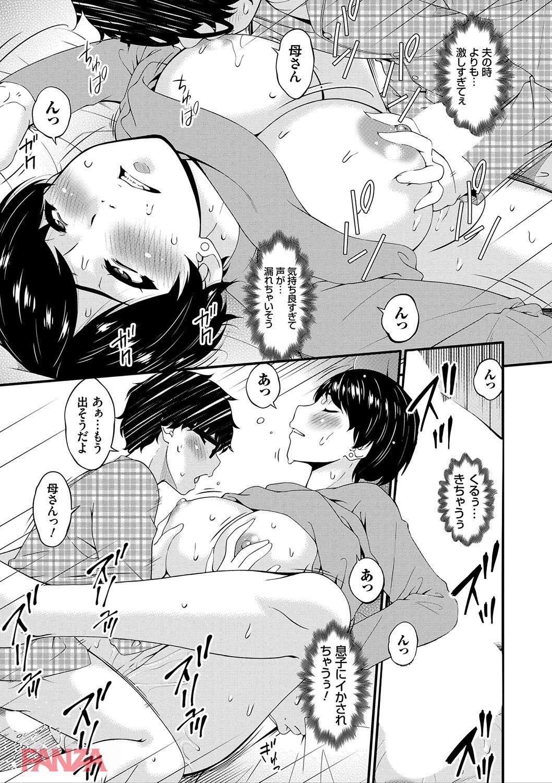 th_dmmmg_1130-0018 子作りに興味津々の思春期男子が寝ている母親のおまんこにペニスを突っ込んで近親相姦を試みたようで...【エロ漫画:母交尾(ママコウビ):唄飛鳥】