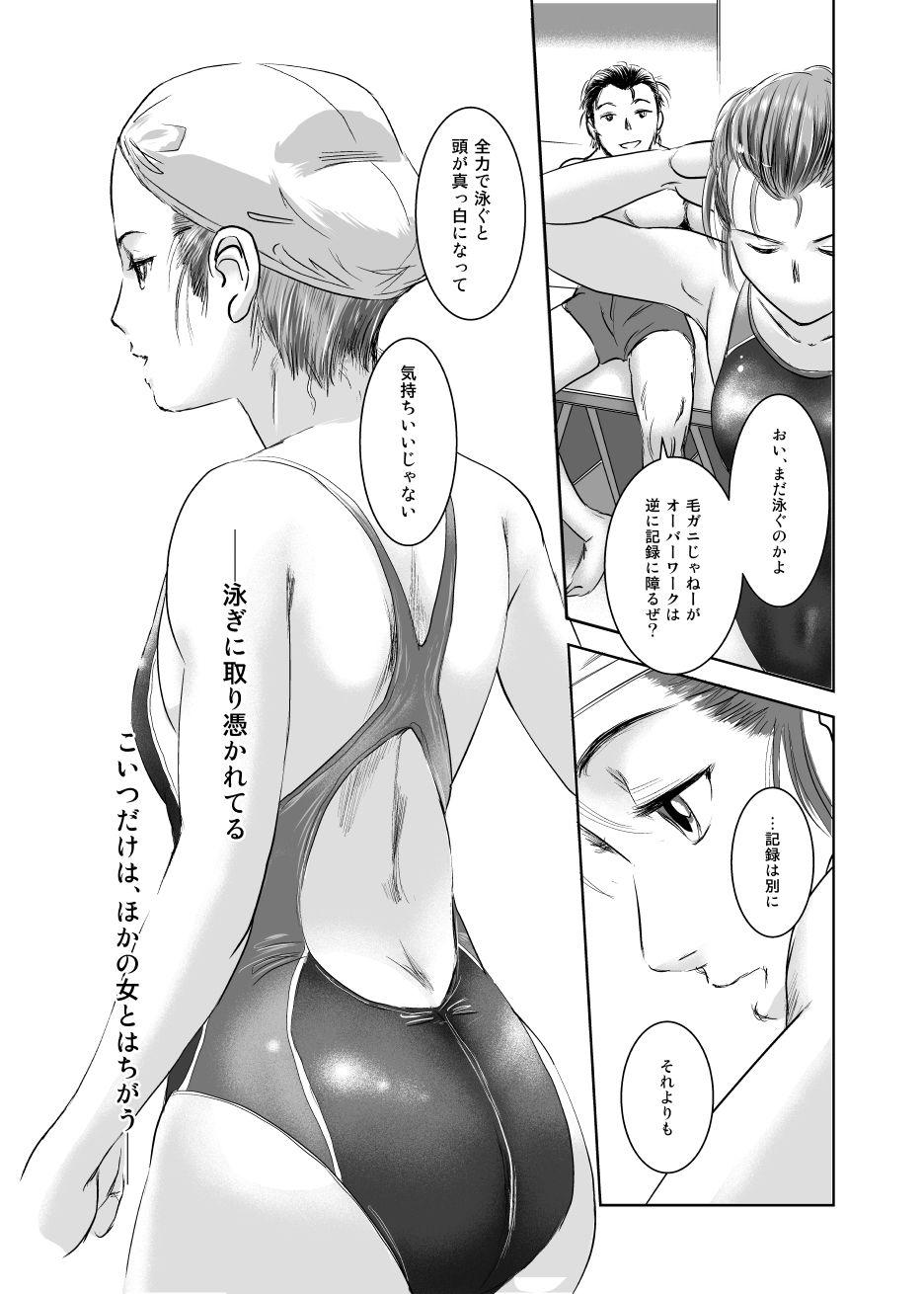 陸魚-5 嫉妬がうごめく環境で競泳水着のセックスって…これ勃起が収まらんだろwww【陸魚:ましろ堂】
