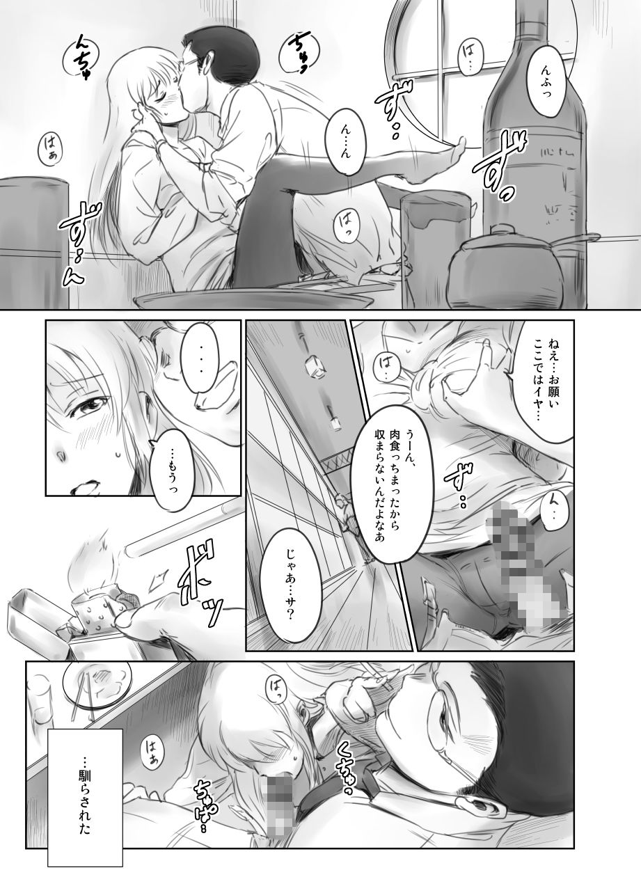 FORK-IN-THE-ROAD-6-1 【NTR快楽堕ち】遠距離恋愛寝取られエロ漫画の最高峰がこれwww