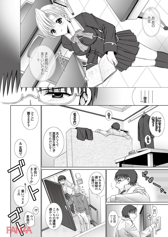 th_b247awako00478-0005 教え子が肉便器として蘇ったww溜まりに溜まった性欲を爆発してやるんゴ!!→結果ww【エロ漫画:LOVE DOLL:うーりん】