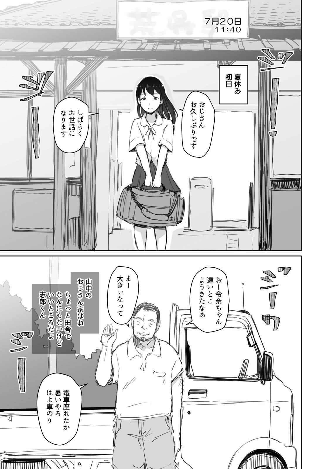 d_154360jp-001 まさか彼女が夏休み会えない間に寝取られていたなんて...。【エロ漫画:夏休みに会えなかった僕の彼女は。:あらくれ】