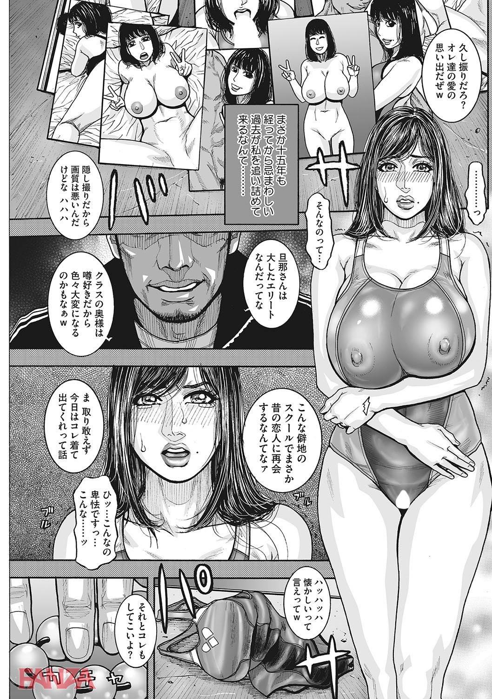 th_b064bcmcm01203-0014 キメセクにアナル開発!寝取られた人妻が性奴隷として扱われている件...【エロ漫画:膣内堕チ:琴吹かづき】