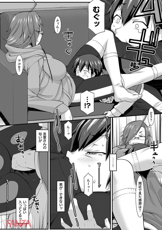 th_dmmmg_0939-0012-1 無防備に寝ている姉のまんこめがけてダイブイン..!!まさか目覚めてしまうとは...ww【エロ漫画:L・E・D!〜りっぱにえろくだせました!〜:発狂大往生】