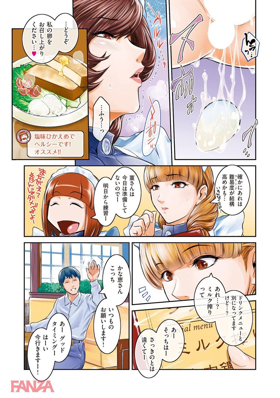 th_dmmmg_0947-0008 ボテ腹妊婦しかいないカフェのメニューがやばすぎる件ww【エロ漫画:PIECES:ここのき奈緒】