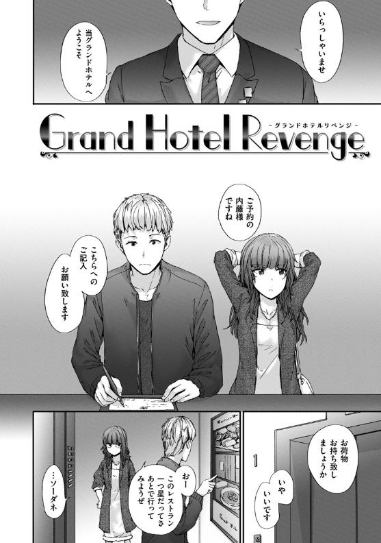 スクリーンショット-2019-07-31-0.49.57 デートで喧嘩気味のバカップルもホテルでエッチすれば仲直り♪バカップルによるイチャラブエッチの一部始終がこちら♡【エロ漫画:Grand Hotel Life:スミヤ】