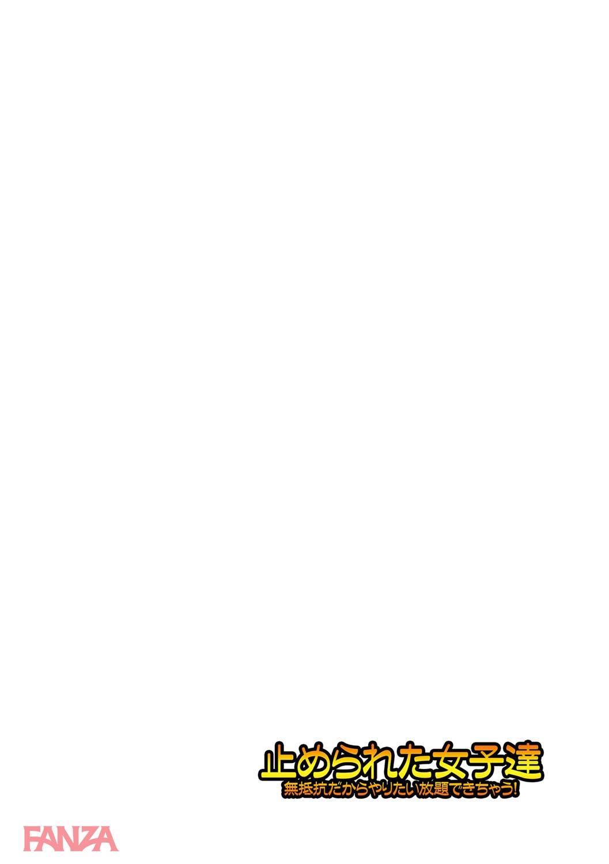 th_b170akoko01078-0005 処女もヤリマンも食べまくり♪時間を止めて種付け放題はたまらんな〜【エロ漫画:超強淫コントロール:川乃雅慧】