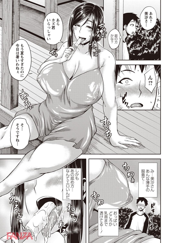 th_b182asnw00396-0008 バツイチ女性の豊満ボデイに童貞ちんぽが我慢できるはずもなく...ww【エロ漫画:いやらし痴女おねえさん:オジィ】