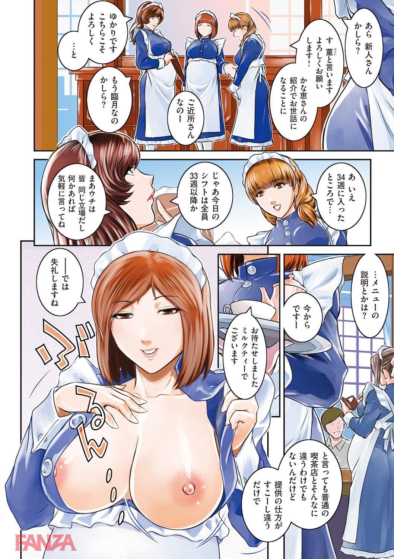 th_dmmmg_0947-0005 母乳でできたてミルクティー♪爆乳から溢れ出る母乳がエロすぎるんゴ!!【エロ漫画:PIECE:ここのき奈緒】