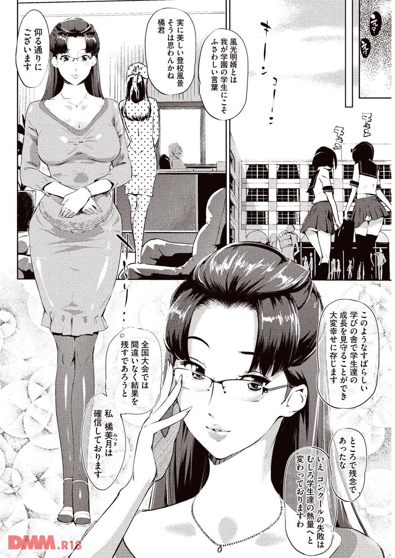 th_b064bcmcm00469-0005 イケメンだけどオタクな学園のアイドルと清楚な見た目とは裏腹に同人作家の女教師がそれぞれの秘密を知ってしまった結果www【エロ漫画:壁サークルへの招待状:Clone人間】