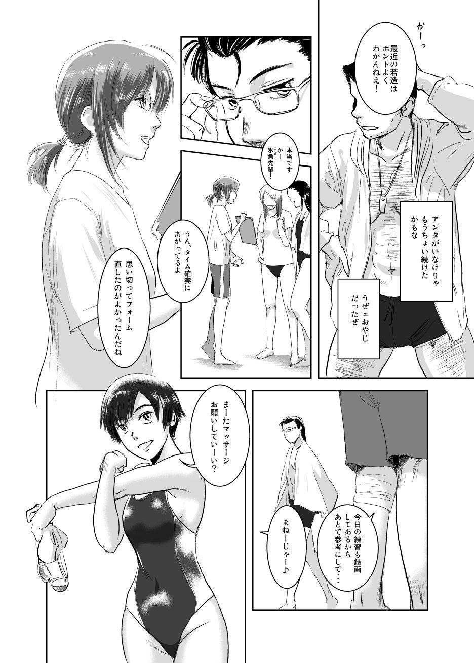 陸魚-2 チンポに恋した競泳水着っ娘のセックスライフがこちら♪【エロ漫画:陸魚:ましら堂】
