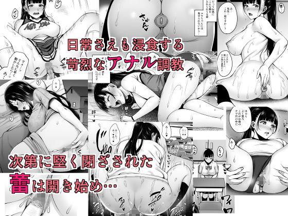 d_128607jp-003 変態教師のオナペットとして扱われているJKが彼氏ともしたことのないアナルセックスをすることとなり。。。【エロ漫画:夏が終わるまで アナル編:mon-petit】