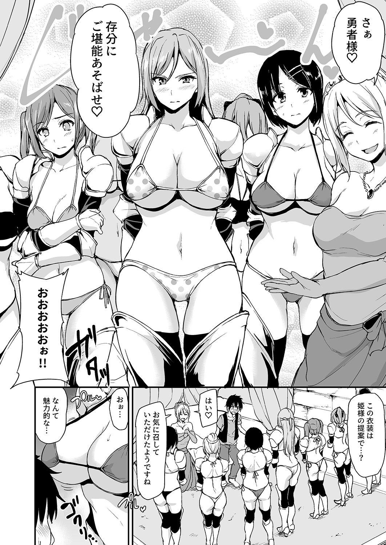 d_146371jp-001 ハーレム勇者セックスに終わりはない!本日のまんこはどうやら女騎士の模様www【エロ漫画:異世界ハーレム物語~女騎士に中出しを~:しまぱん】