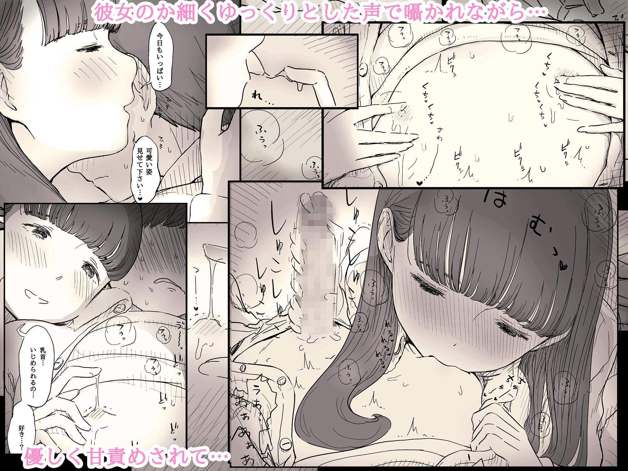 d_150811jp-002 童貞の俺氏...大人しい美少女に迫られ簡単に童貞を食べられてしまうwww【エロ漫画:文学女子に食べられる2:ひまわりのたね】