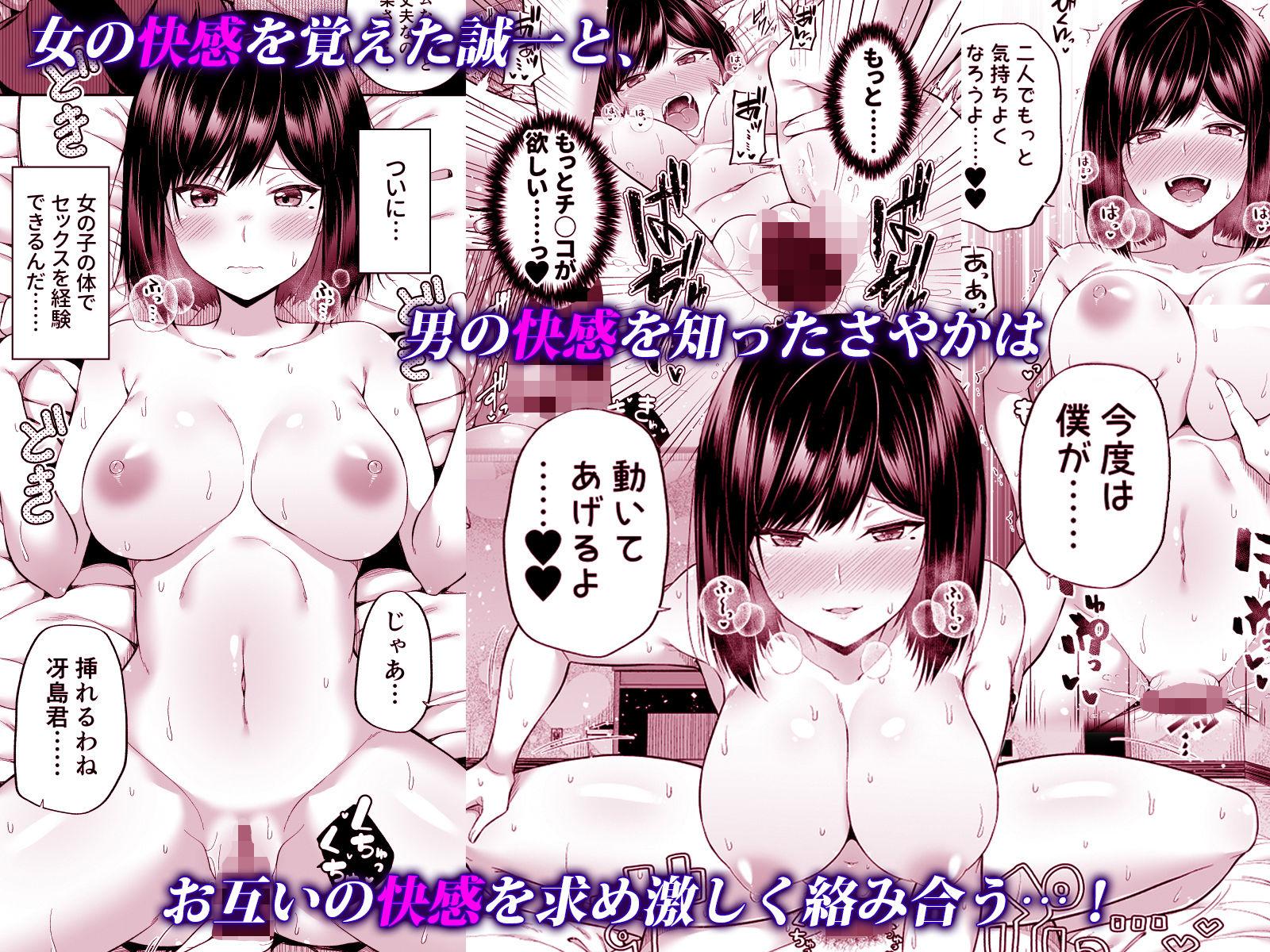d_160694jp-004 JKの身体と入れ替わってハメ放題♪女のセックスって気持ちいいんだな〜【エロ漫画:私の体、お貸しします。:ふじ家】