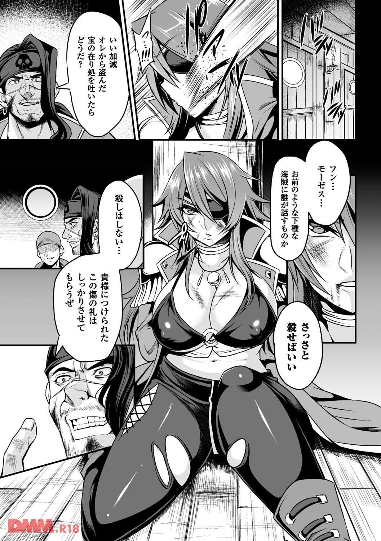 th_b073bktcm01410-0008 女海賊を捕まえてチンポで輪姦す♪オナペットとして調教された彼女の姿がこちらwww【エロ漫画:二次元コミックマガジン 袋を被せられた姿で嬲られるヒロインたち Vol.2:仁志田メガネ】