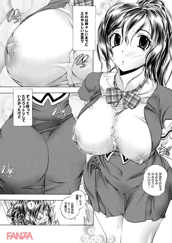 th_b247awako00424-0012 雨宿りすなわちセクロス!思春期JKがハメられまくりでわろた♪【エロ漫画:どっちも初えっちでぴゅ! Part.5:ゆうきつむぎ】