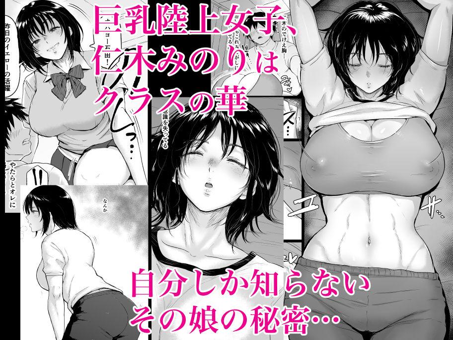 d_158441jp-001 寝ている処女は散らすべしww無抵抗の美少女を睡姦レイプして開発したったwwww【エロ漫画:眠姦合宿 陸上女子・仁木みのりと人目を盗んで…:yogurt/ビフィダス】