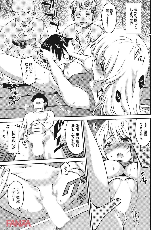th_b064bcmcm01173-0028 男子生徒に弱味を握られザーメンシャワーを浴びせられてしまった女教師の末路がこちらwww【エロ漫画:はたらくおんなのこ:音乃夏】