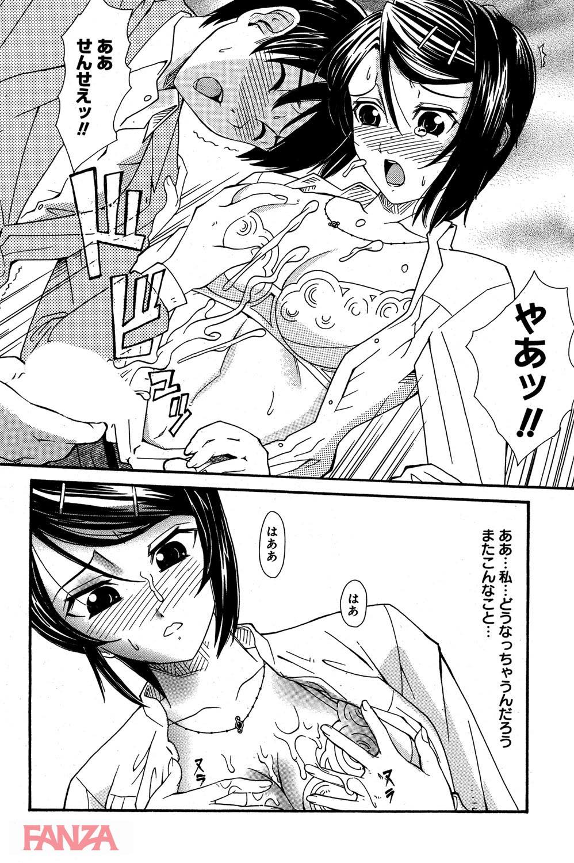 th_b064bcmcm01177-0003 生徒の性欲処理をするハメになってしまった女教師の雌豚スイッチがオンになってしまったようで...www【エロ漫画:放課後、僕は先生にシゴかれる:山井逆太郎】