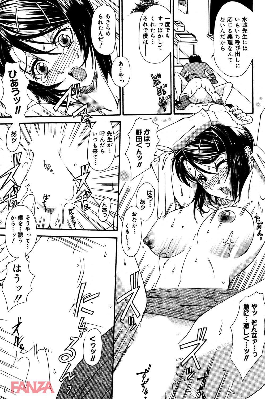 th_b064bcmcm01177-0014 生徒の性欲処理をするハメになってしまった女教師の雌豚スイッチがオンになってしまったようで...www【エロ漫画:放課後、僕は先生にシゴかれる:山井逆太郎】