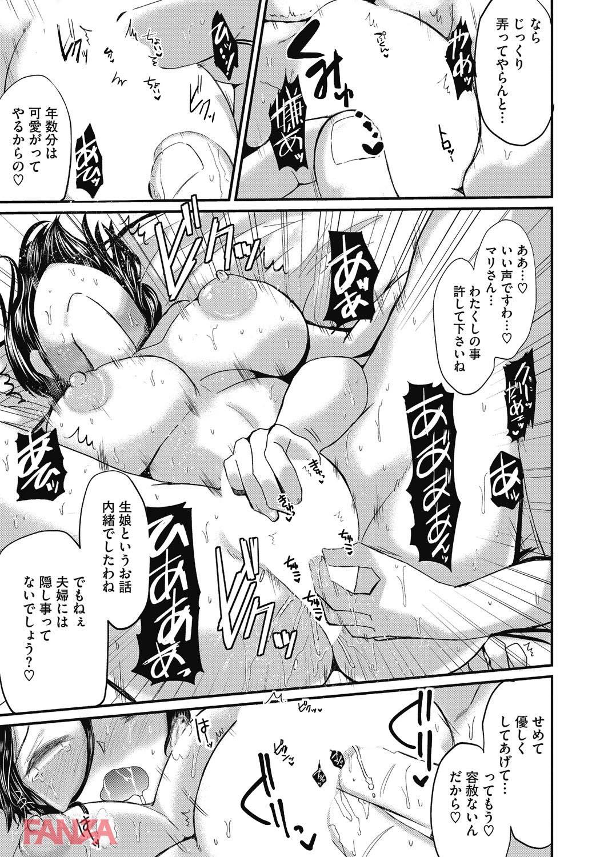 th_b064bcmcm01226-0012 チンポの匂いに雌豚スイッチが入ってしまったマゾ豚さんの処女喪失現場がこちら♪【エロ漫画:スキだから尽くしたい:松名一】