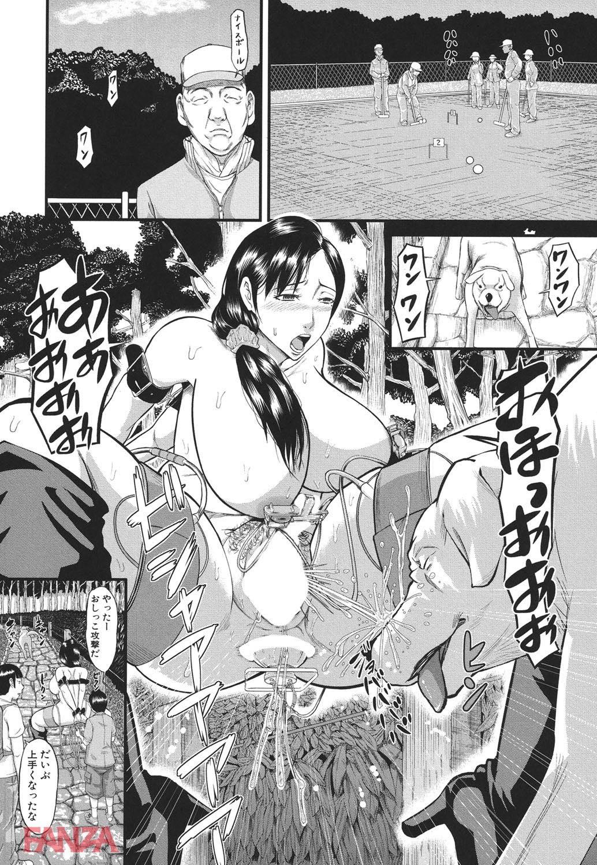 th_b079akroe00134-0017 肉便器として調教された熟女の現在の姿がこちらですwww【エロ漫画:女地獄、肉の壺~変態類淫乱科メス豚一代記~:骨太男爵】