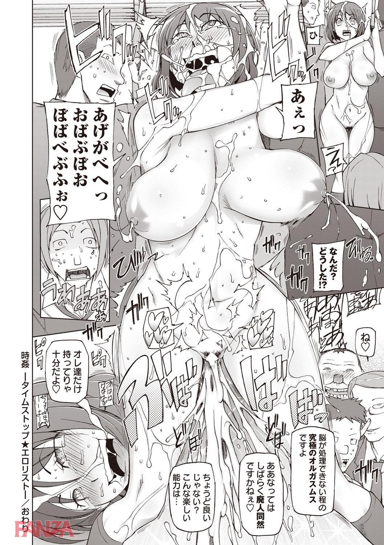 th_b182asnw00356-0023 止まった時の中で男達による種付け行為が繰り広げられていた模様...!【エロ漫画:輪姦る彼女達の日常。:三糸シド】