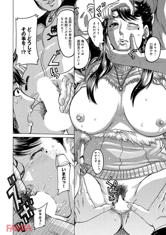 th_dmmmg_0908-0007 輪姦レイプされ堕ちる人妻...雌を取り戻してしまった彼女の末路が...。【エロ漫画:彼女を奴隷に堕としたら:あわじひめじ】