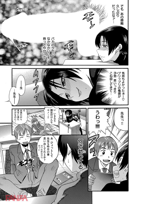 th_dmmmg_0913-0012 セックスにハマった生徒と教師の禁断の関係がこれwww【エロ漫画:美~ちく:DISTANCE】